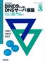 改訂新版 BIND9によるDNSサーバ構築