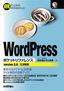 WordPressポケットリファレンス
