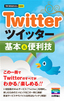 今すぐ使えるかんたんmini Twitterツイッター 基本&便利技