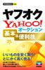今すぐ使えるかんたんmini ヤフオク Yahoo! オークション 基本&便利技