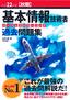 平成22年度【秋期】基本情報技術者 パーフェクトラーニング過去問題集