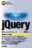 [表紙]jQuery<wbr/>ポケットリファレンス