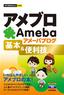 今すぐ使えるかんたんmini アメブロ アメーバブログ 基本&便利技