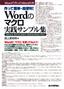 作って簡単・超便利! Wordのマクロ実践サンプル集[Word2010/2007/2003/2002対応]