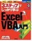 3ステップでしっかり学ぶ Excel VBA入門