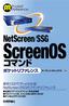 [表紙]NetScreen/<wbr/>SSG ScreenOS<wbr/>コマンド ポケットリファレンス