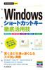 今すぐ使えるかんたんmini Windowsショートカットキー 徹底活用技