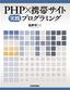 [表紙]PHP<wbr/>×携帯サイト実践プログラミング