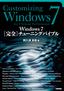 Windows 7 [完全]チューニングバイブル