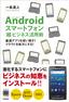 Androidスマートフォン「超」ビジネス活用術〜厳選アプリを使い倒す!クラウドを味方にする!