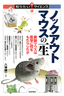 ノックアウトマウスの一生 ―実験マウスは医学に何をもたらしたか―