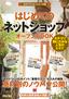 [表紙]はじめての<wbr/>「ネットショップ」<wbr/>オープン<wbr/>BOOK