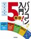 パソコン入門5冊分! <Windwos 7+インターネット+メール+Word 2010+Excel 2010>