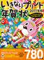 いきなりプリント年賀状 2011年版