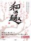 日本の美を伝える和風年賀状素材集「和の趣」卯年版