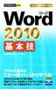 今すぐ使えるかんたんmini Word 2010 基本技