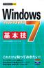 今すぐ使えるかんたんmini Windows 7 基本技