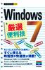 今すぐ使えるかんたんmini Windows 7 厳選便利技