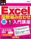 最速攻略 Excel 関数組み合わせ 超入門講座 Excel 2002/2003/2007/2010対応