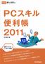 PCスキル便利帳2011