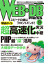 WEB+DB PRESS Vol.59