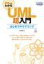 [表紙]ゼロからわかる<wbr/>UML<wbr/>超入門