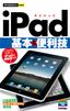 今すぐ使えるかんたんmini iPad基本&便利技