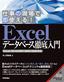 [表紙]仕事の現場で即使える!<br/>Excel データベース徹底入門<br/><span clas