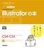 [表紙]デザインの学校<br/>これからはじめる<wbr/>Illustrator<wbr/>の本