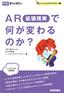 [表紙]AR<wbr/>(拡張現実)<wbr/>で何が変わるのか?