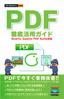 [表紙]PDF 徹底活用ガイド Quality Gaaiho PDF Suite 対応