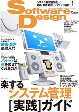 [表紙]Software Design 2011年1月号
