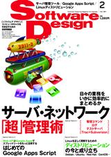 [表紙]Software Design 2011年2月号