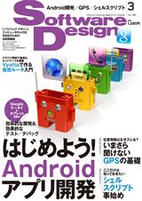 [表紙]Software Design 2011年3月号