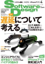 [表紙]Software Design 2011年4月号