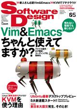 [表紙]Software Design 2011年5月号