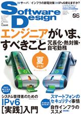 [表紙]Software Design 2011年6月号