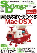 [表紙]Software Design 2011年7月号