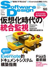 [表紙]Software Design 2011年8月号