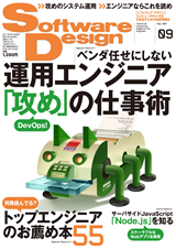 [表紙]Software Design 2011年9月号
