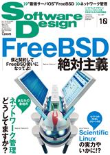 [表紙]Software Design 2011年10月号