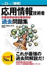 [表紙]平成23年度【春期】応用情報技術者 パーフェクトラーニング過去問題集