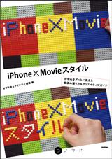 [表紙]iPhone×Movieスタイル~好奇心をアートに変える動画の撮り方&クリエイティブガイド
