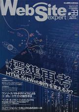 [表紙]Web Site Expert #33