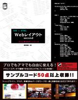 [表紙]CSS+HTML Webレイアウト second  すぐに使えるアートワーク