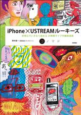 [表紙]iPhone×USTREAMルーキーズ ~好奇心でいきなり始める24時間ライブ中継放送局