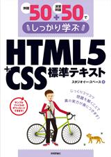 [表紙]例題50+演習問題50でしっかり学ぶ HTML5+CSS標準テキスト