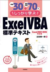 [表紙]例題30+演習問題70でしっかり学ぶ Excel VBA標準テキスト 2007/2010対応版