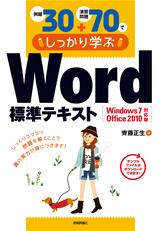 [表紙]例題30+演習問題70でしっかり学ぶ Word標準テキスト Windows7/Office2010対応版