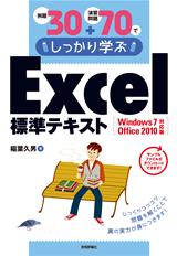 [表紙]例題30+演習問題70でしっかり学ぶ Excel標準テキスト Windows 7/Office2010対応版